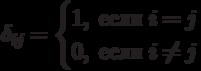 \delta_{ij}=\begin{cases}1,\text{ если } i=j \\ 0,\text{ если }i\ne j\end{cases}
