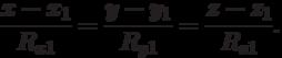 \frac{x-x_1}{R_{x1}}=\frac{y-y_1}{R_{y1}}=\frac{z-z_1}{R_{z1}}.