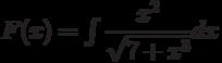 F(x)=\int \dfrac{x^2}{\sqrt{7+x^3}}  dx