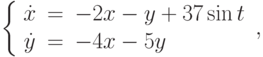 \left\{\begin{array}{ccl}  \dot{x} &=&-2x-y+37\sin{t}  \\  \dot{y} &=&-4x-5y\end{array}\right.,