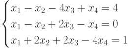 $$ \begin{cases}x_1-x_2-4x_3+x_4=4\\x_1-x_2+2x_3-x_4=0\\x_1+2x_2+2x_3-4x_4=1\end{cases} $$