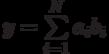 y=\sum\limits_{i=1}^N a_ib_i