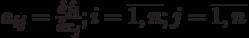 a_{ij}=\frac{\delta f_i}{\delta x_j}; i=\overline{1,n}; j=\overline{1,n}