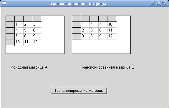 3 способа транспонирования данных в Excel 42