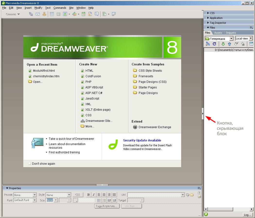 Создание сайта в dreamweaver 8 создание сайтов в жуковском раменском
