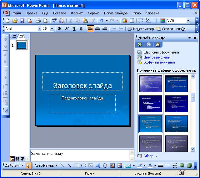 Как сделать картинку шаблоном для презентации