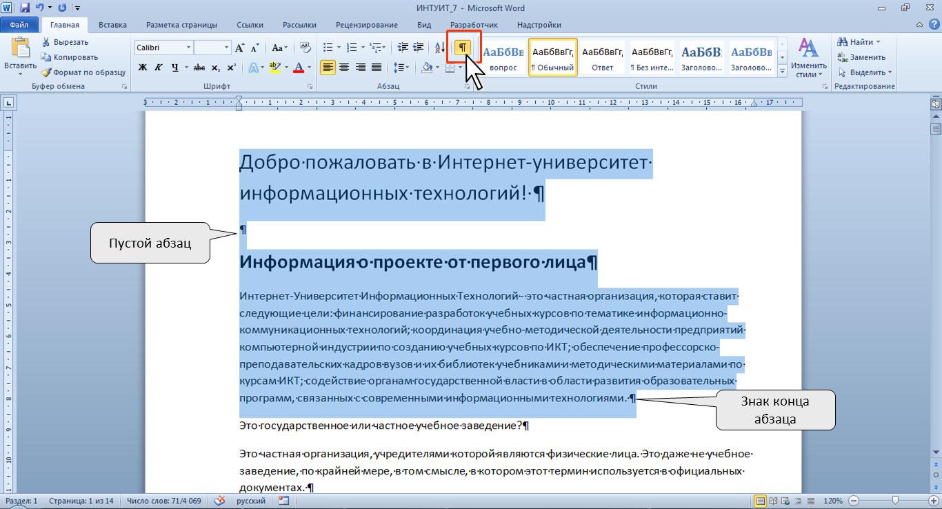 Как в тексте сделать отступ абзаца в ворде
