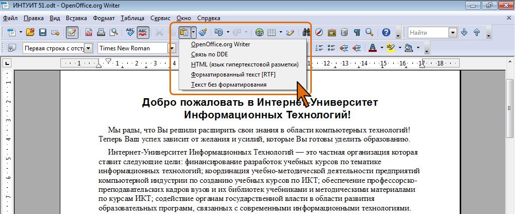 Лекция использование буфера обмена