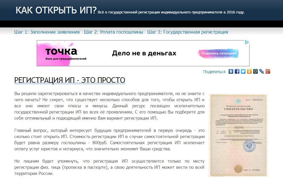 регистрация ооо с 2019 года пошаговая инструкция