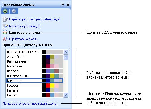 Откроется окно Цветовая схема.