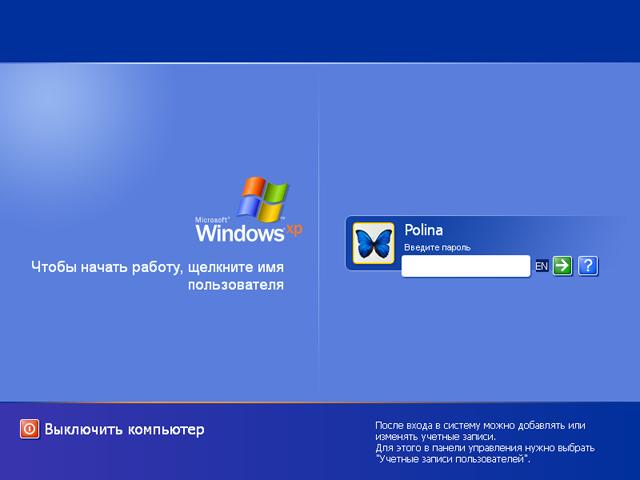 Взлом пароля учетной записи администратора в Windows 7. Как взломать свой з