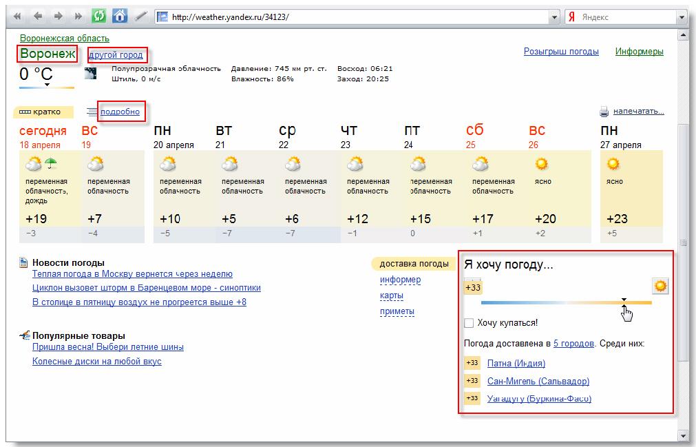 pogoda-v-voronezhe-na-nedelyu