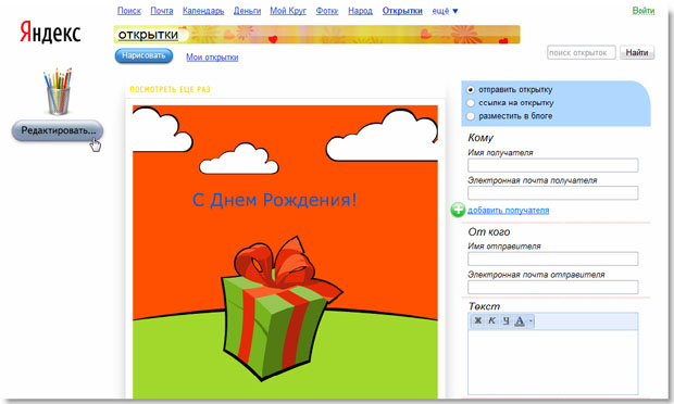 Яндекс открытки электронная почта, балеринами