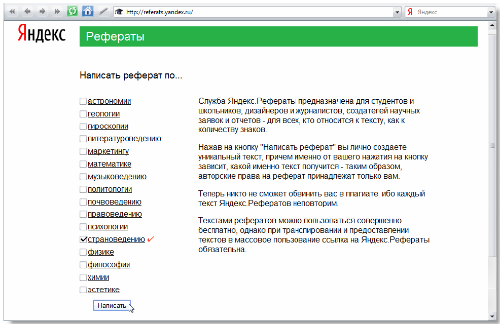 НОУ ИНТУИТ Лекция Яндекс Нано Вокруг Интернета Мобильный Яндекс Главная страница Яндекс Рефератов