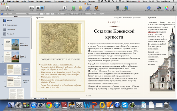 Основное окно iBooks Author