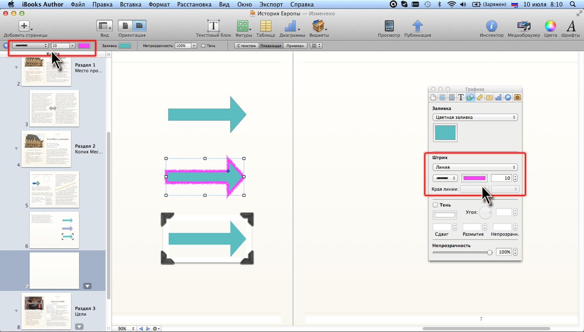 Заливка контуров в текстовом файле с