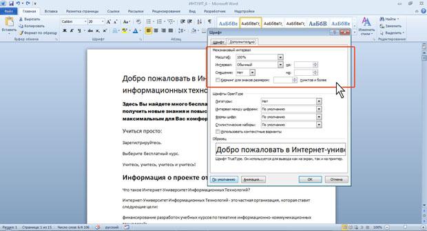 Вкладка Интервал диалогового окна Шрифт