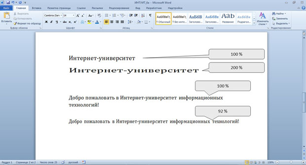 Масштабирование шрифтов