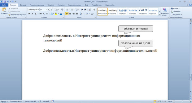 Использование уплотненного интервала шрифта