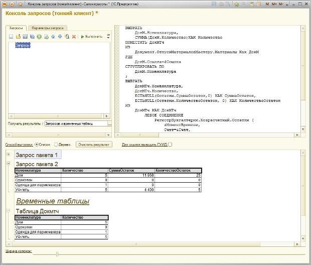 Запрос по виртуальной таблице регистра бухгалтерии Остатки