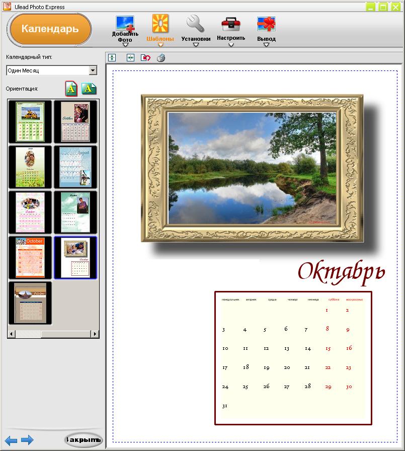 День, программа для шаблонов открыток