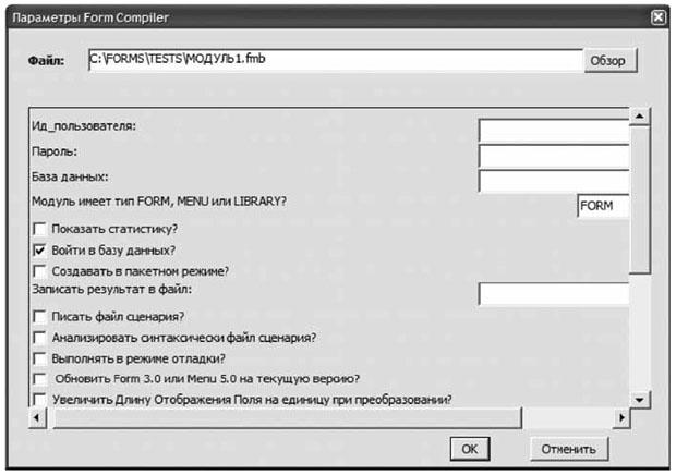 НОУ ИНТУИТ | Лекция | Структура Oracle Forms