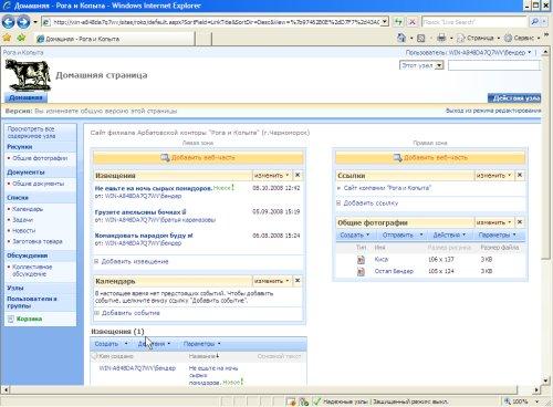 Веб-части за пределами зон недоступны для настройки в браузере