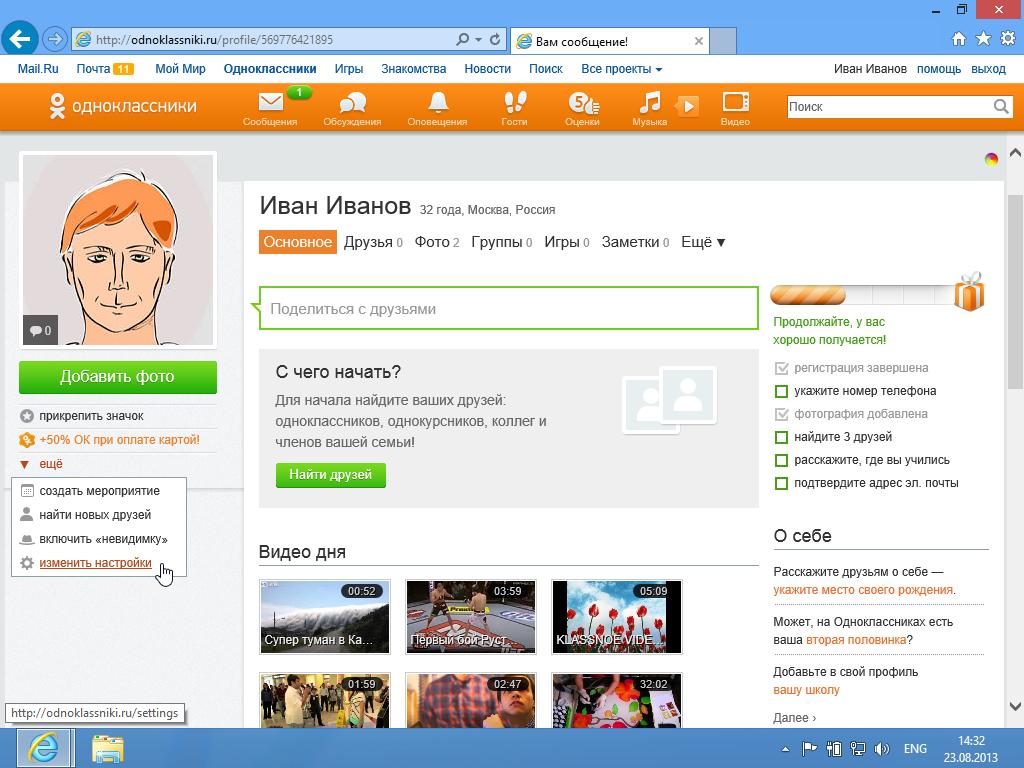 Скриншоты картинок с одноклассников