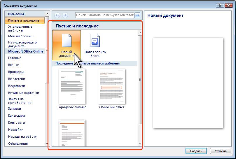 Как в ворде создать документ
