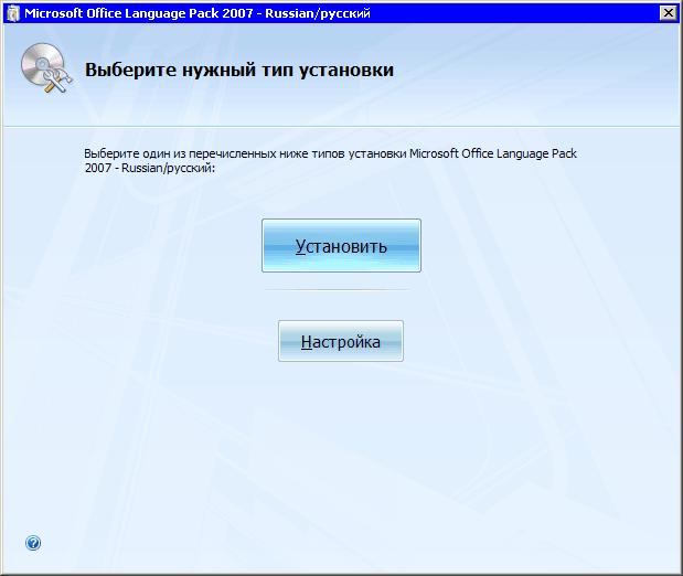 скачать и установить программу майкрософт офис ворд 2007 бесплатно