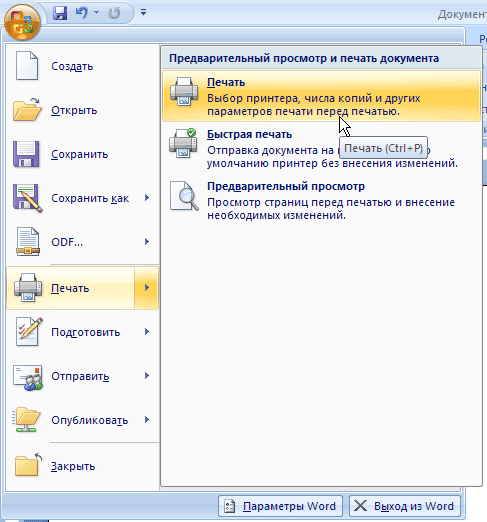 как распечатать документ из браузера функциям