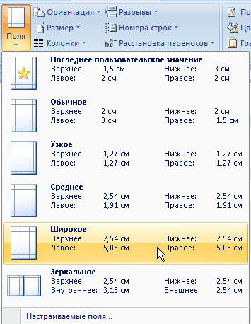 Как сделать поля на 2007 810