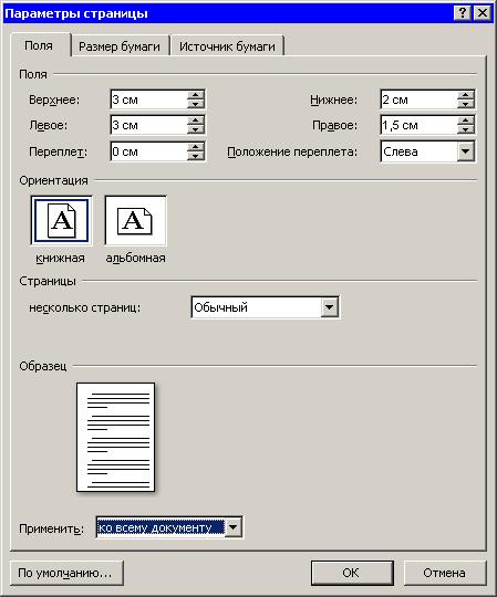 Как сделать поля на 2007 690