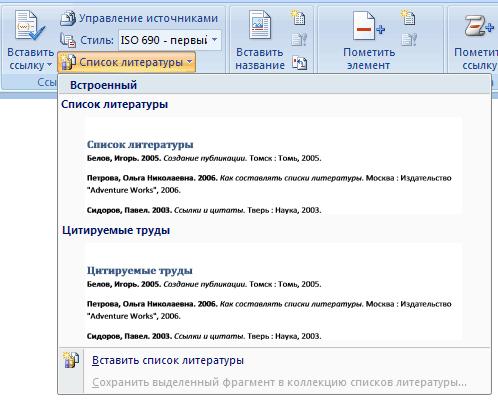 НОУ ИНТУИТ Лекция Особенности работы с большими документами Выбор варианта оформления ссылок