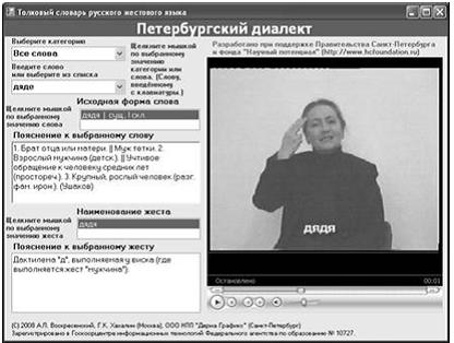 RuSLED (Russian Sign Language Education Dictionary)