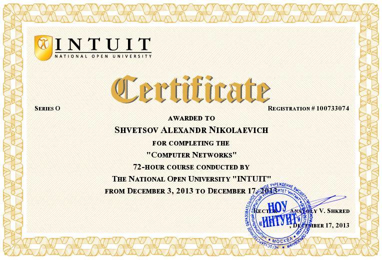 НОУ ИНТУИТ Мой сертификат Компьютерные сети Диплом на русском языке in english