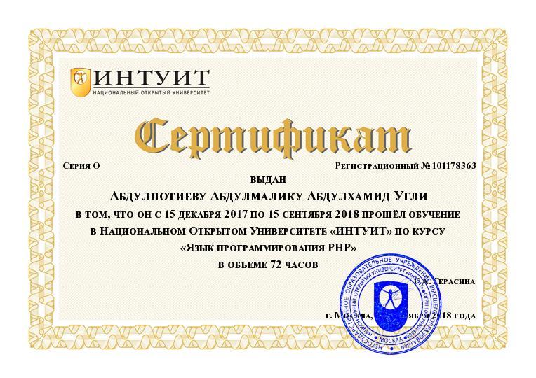 Удостоверение INTUIT.ru №101178363