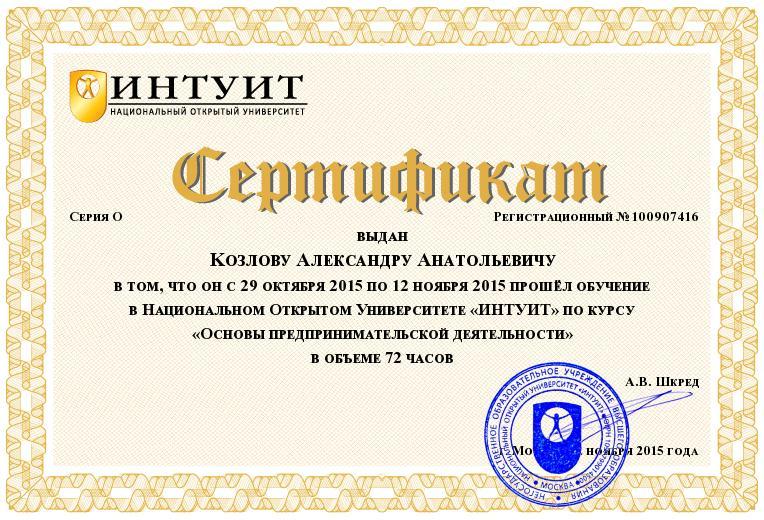 НОУ ИНТУИТ Мой сертификат Основы предпринимательской деятельности Диплом на русском языке in english