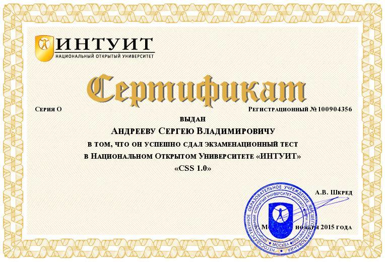 мои сертификаты1