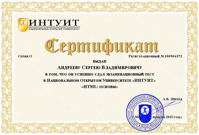 мои сертификаты2
