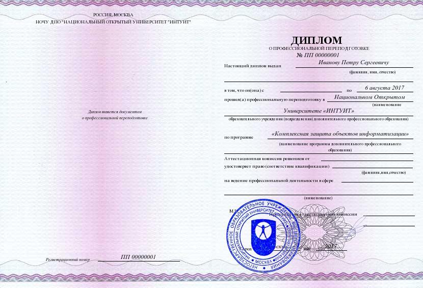 НОУ ИНТУИТ Безопасность жизнедеятельности Дипломы диплом о профессиональной переподготовке