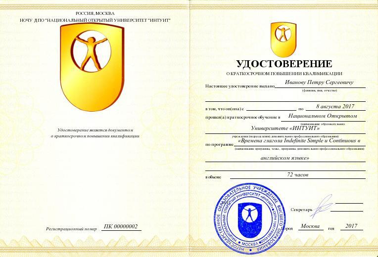 НОУ ИНТУИТ Времена глагола indefinite simple и continuous в  удостоверение о повышении квалификации