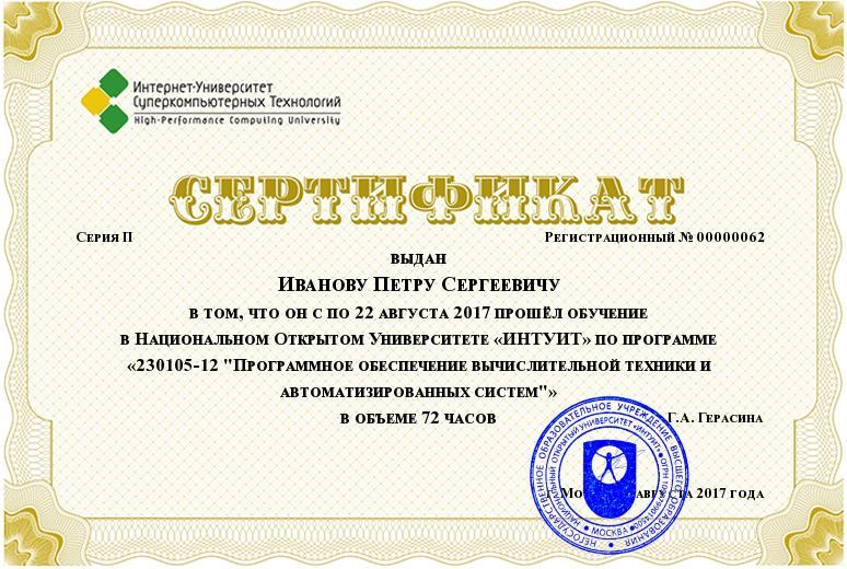 НОУ ИНТУИТ Введение в программирование на delphi Дипломы Сертификат