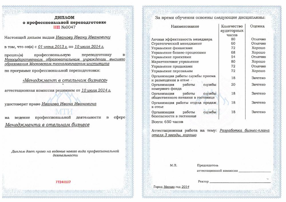 Купить диплом о высшем образовании волгоград avia interclub spb ru Купить диплом о высшем образовании волгоград