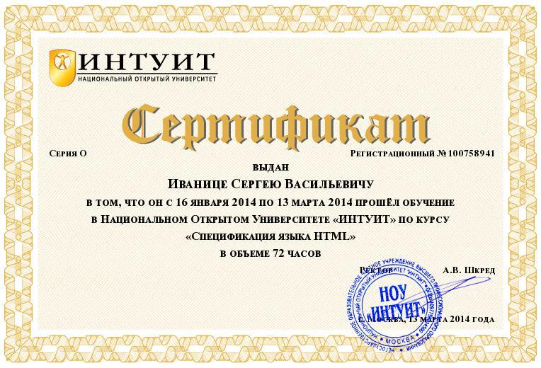 Сертификат INTUIT.ru № 100758941