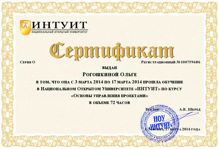 НОУ ИНТУИТ Мой сертификат Основы управления проектами Диплом на русском языке in english