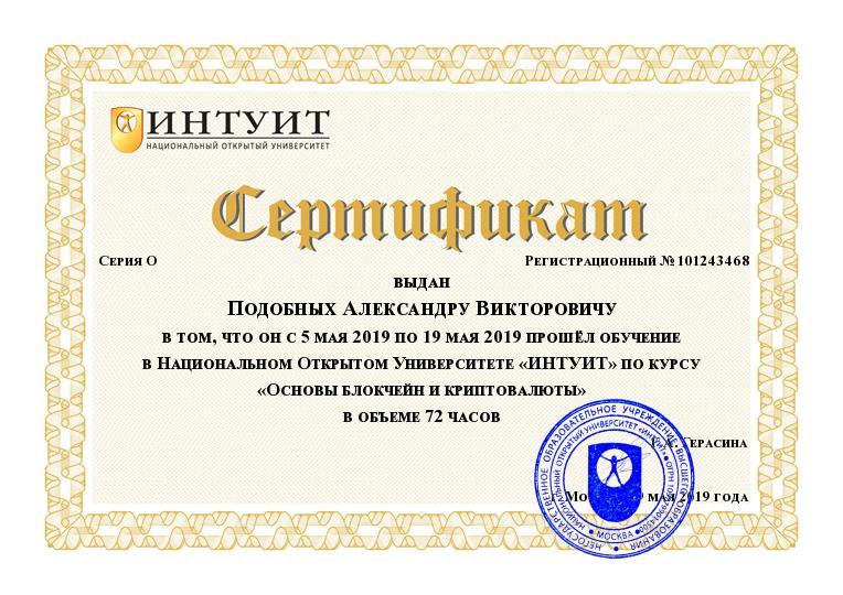 Удостоверение INTUIT.ru № 101243468