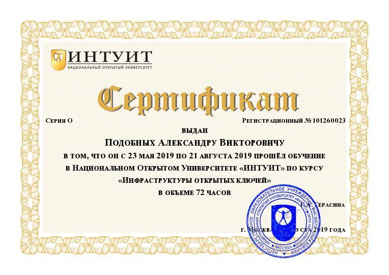 Удостоверение INTUIT.ru № 101260023