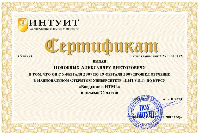 на русском языке...