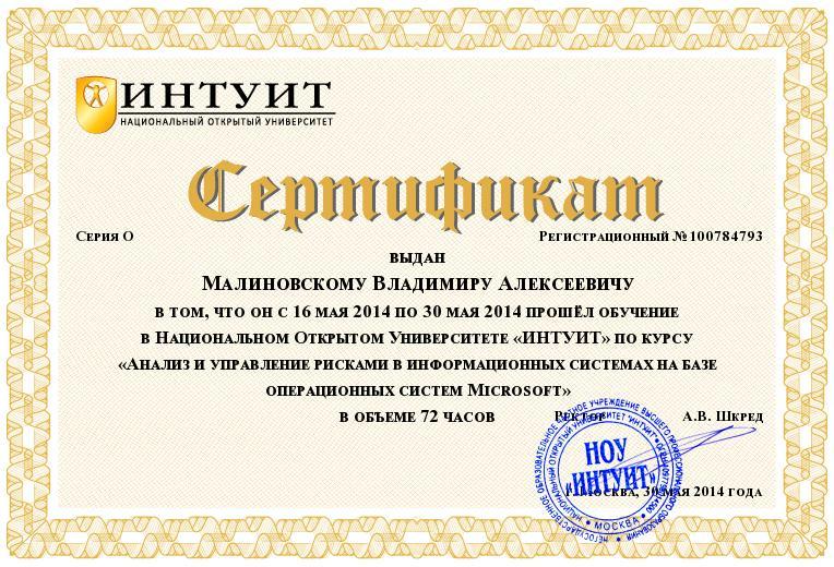 НОУ ИНТУИТ Мой сертификат Анализ и управление рисками в  Диплом на русском языке in english